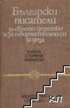 Български писатели за своето детство и за творчеството си за деца