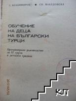 Обучение на деца на български турци