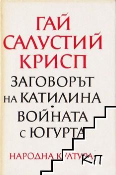 Заговорът на Катилина. Войната с Югурта