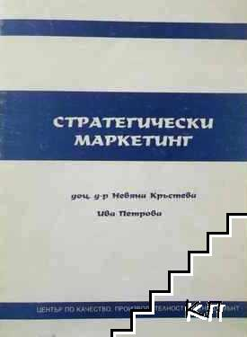 Стратегически маркетинг