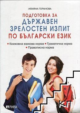 Подготовка за държавен зрелостен изпит по български език. Част 1