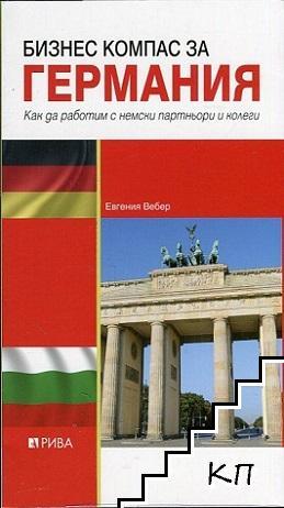 Бизнес компас за Германия