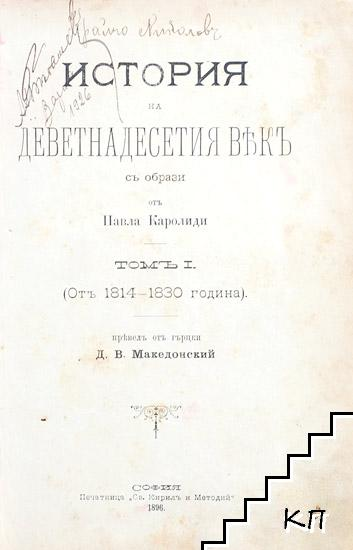История на деветнадесетия векъ. Томъ 1: Отъ 1814-1830 година