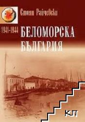 Беломорска България 1941-1944