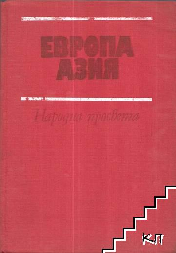 Европа. Азия