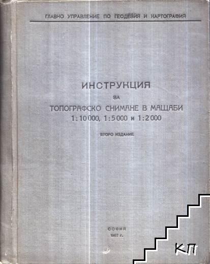 Инструкция за топографско снимане в мащаби 1:10000, 1:5000, 1:2000