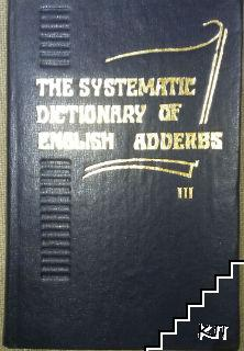 The Systematic Dictionary of English Adverbs. Book 3
