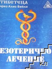 Езотерично лечение. Том 1