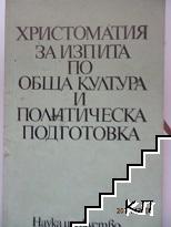Христоматия за изпита по обща култура и политическа подготовка