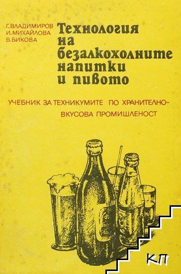 Технология на безалкохолните напитки и пивото