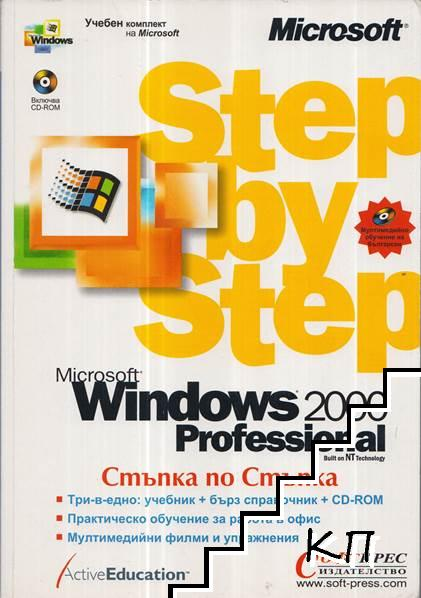 Microsoft Windows 2000 Professional. Step by step + CD