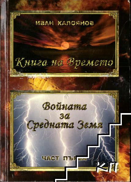 Книга на времето. Том 1: Войната на Средната земя. Част 1