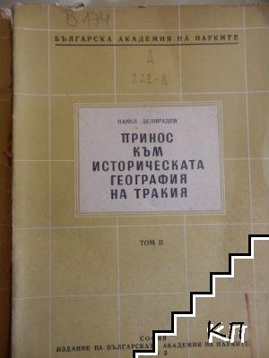 Принос към историческата география на Тракия. Том 1-2