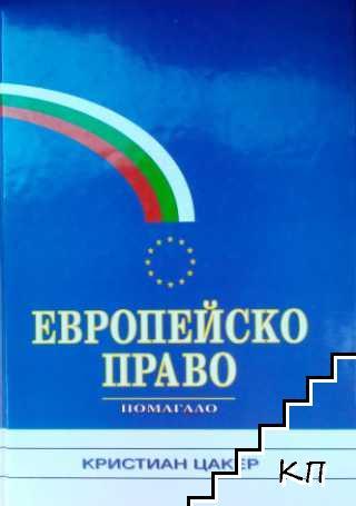 Европейско право