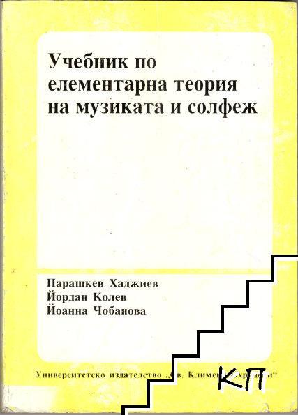 Учебник по елементарна теория на музиката и солфеж