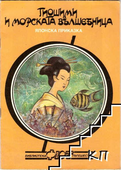 Тиошими и морската вълшебница