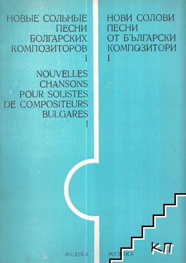 Нови солови песни от български композитори. Част 1: Песни на висок глас