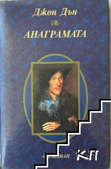 Анаграмата