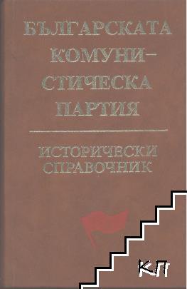 Българската комунистическа партия