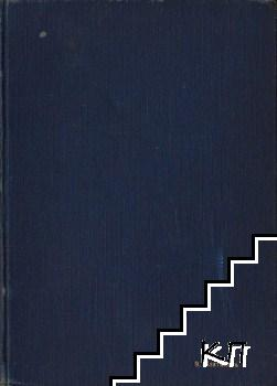 Самопознание / Естествено възпитание / Избрани страници изъ съчиненията на Чарлзъ Дикенсъ