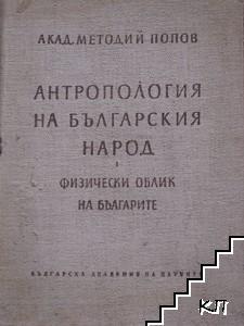Антропология на българския народ