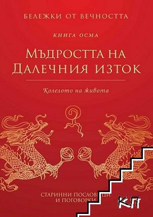 Бележки от вечността. Книга 8: Мъдростта на Далечния изток: Колелото на живота