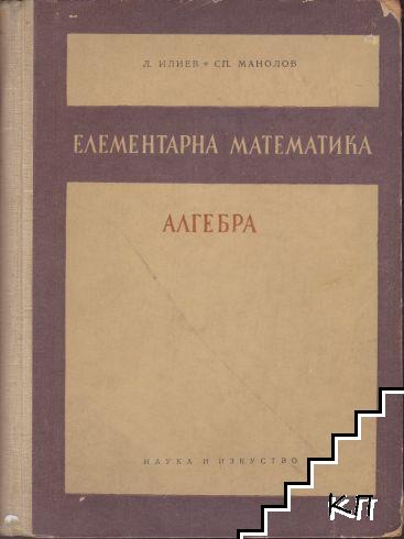 Елементарна математика: Алгебра