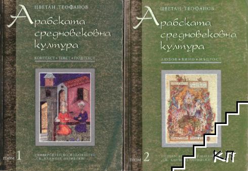 Арабската средновековна култура. Том 1-2