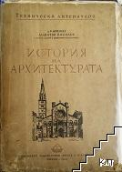История на архитектурата