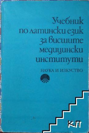 Учебник по латински език за висшите медицински институти