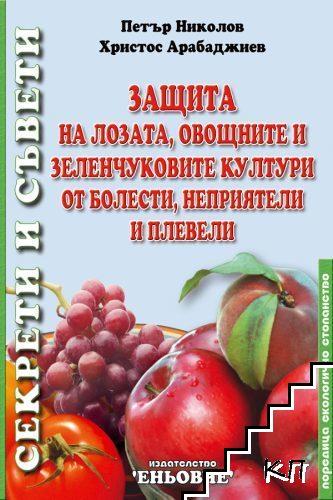 Защита на лозата, овощните и зеленчуковите култури от болести, неприятели и плевели