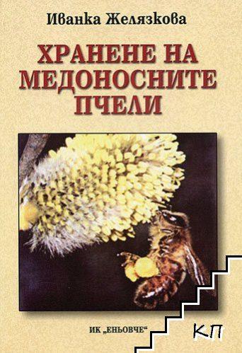 Хранене на медоносните пчели