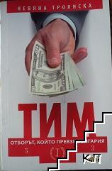 ТИМ: Отборът, който превзе България