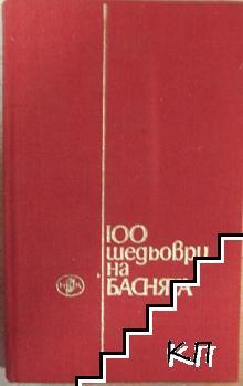 100 шедьоври на баснята