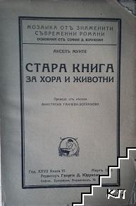 Стара книга за хора и животни