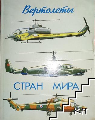 Вертолеты стран мира