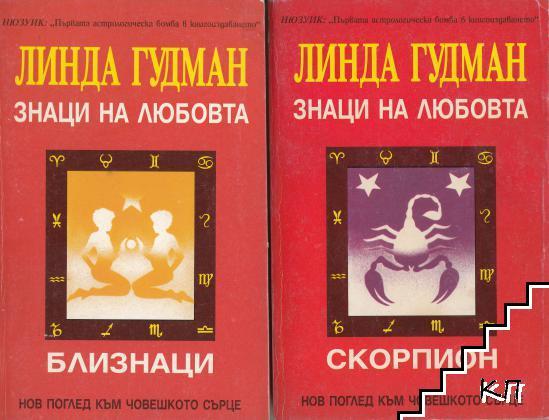 Знаци на любовта: Водолей / Близнаци / Скорпион