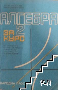Алгебра за 2. курс на СПТУ и техникумите