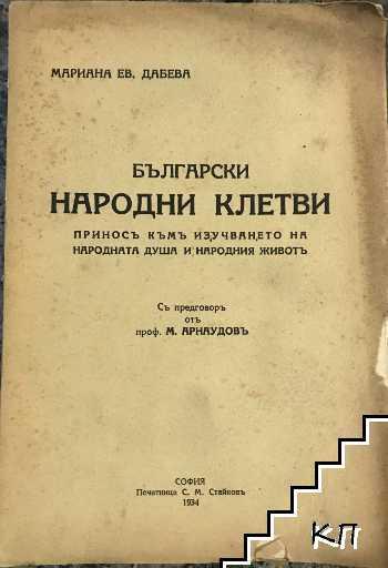 Български народни клетви