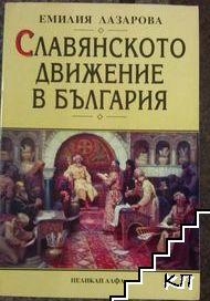 Славянското движение в България