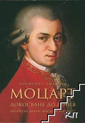 Волфганг Амадеус Моцарт. Докосване до гения