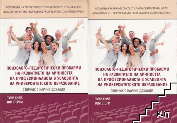 Психолого-педагогически проблеми на развитието на личността на професионалиста в условията на университетското образование. Книга 1. Том 1-2
