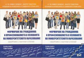 Формиране на гражданина и професионалиста в условията на университетското образование. Книга 1. Том 1-2 / Книга 2. Том 1