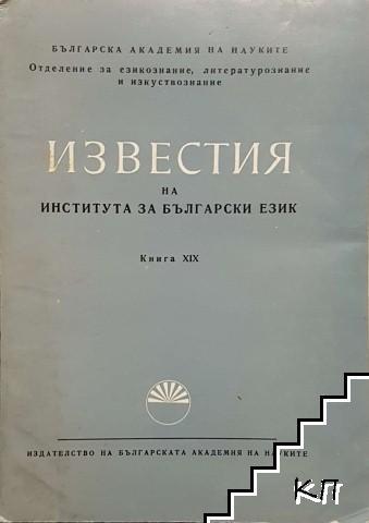 Известия на института за български език. Книга 19