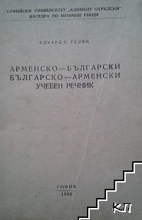 Арменско-български / Българско-арменски учебен речник