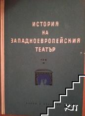 История на Западноевропейския театър. Том 3-4