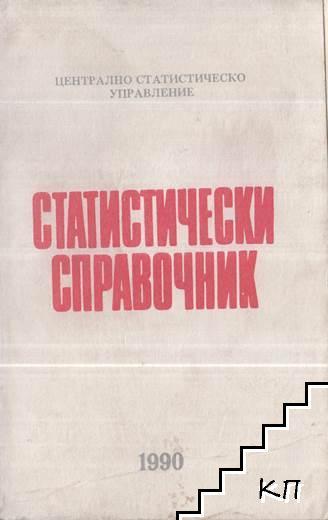 Статистически справочник 1990