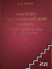 Тибетско-русско-английский словарь. Вып. 4