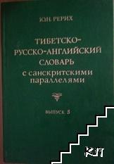 Тибетско-русско-английский словарь. Вып. 5