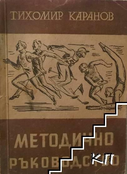 Методично ръководство за физкултурните технически преподаватели (учители, треньори и ръководители)